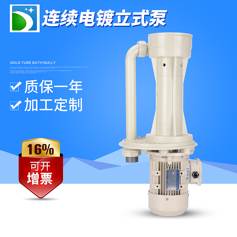 DJL系列连续电镀立式泵